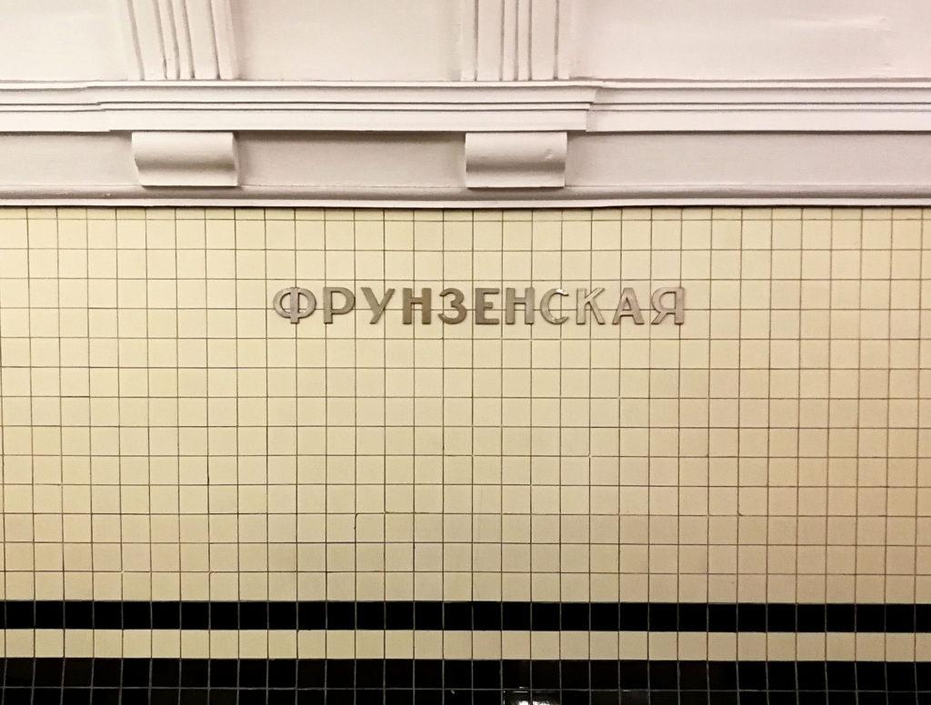 Cyrillisch Moskou